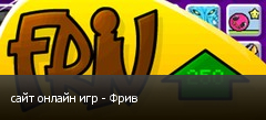 сайт онлайн игр - Фрив