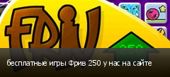 бесплатные игры Фрив 250 у нас на сайте
