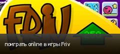 поиграть online в игры Friv