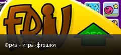 Фрив - игры-флэшки