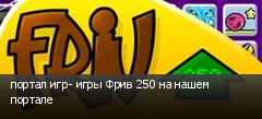 портал игр- игры Фрив 250 на нашем портале