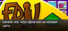каталог игр- игры фрив ком на игровом сайте