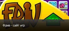 Фрив - сайт игр