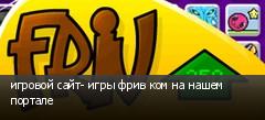 игровой сайт- игры фрив ком на нашем портале
