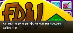 каталог игр- игры фрив ком на лучшем сайте игр