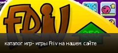 каталог игр- игры Friv на нашем сайте