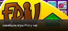 новейшие игры Friv у нас