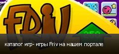 каталог игр- игры Friv на нашем портале