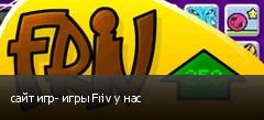 сайт игр- игры Friv у нас