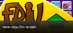мини игры Friv онлайн