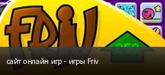 сайт онлайн игр - игры Friv