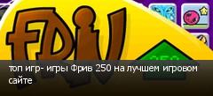 топ игр- игры Фрив 250 на лучшем игровом сайте