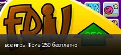 все игры Фрив 250 бесплатно