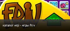 каталог игр - игры Friv