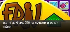 все игры Фрив 250 на лучшем игровом сайте