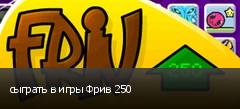 сыграть в игры Фрив 250