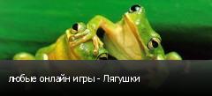 любые онлайн игры - Лягушки