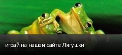 играй на нашем сайте Лягушки