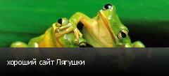 хороший сайт Лягушки