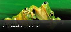 игра на выбор - Лягушки