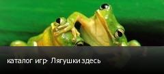 каталог игр- Лягушки здесь