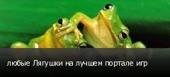 любые Лягушки на лучшем портале игр