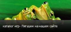 каталог игр- Лягушки на нашем сайте