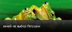 качай на выбор Лягушки