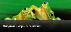 Лягушки - игры в онлайне