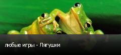 любые игры - Лягушки