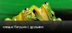 клевые Лягушки с друзьями