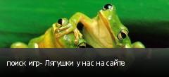 поиск игр- Лягушки у нас на сайте
