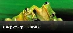 интернет игры - Лягушки