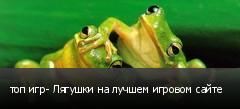 топ игр- Лягушки на лучшем игровом сайте