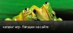 каталог игр- Лягушки на сайте
