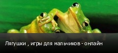 Лягушки , игры для мальчиков - онлайн