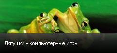 Лягушки - компьютерные игры