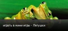 играть в мини игры - Лягушки