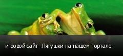 игровой сайт- Лягушки на нашем портале
