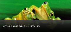 игры в онлайне - Лягушки