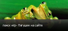 поиск игр- Лягушки на сайте