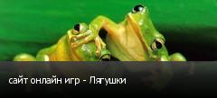 сайт онлайн игр - Лягушки