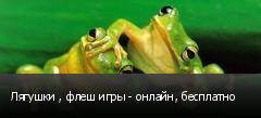 Лягушки , флеш игры - онлайн, бесплатно