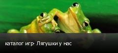 каталог игр- Лягушки у нас