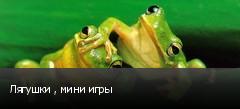 Лягушки , мини игры