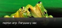 портал игр- Лягушки у нас