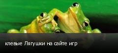 клевые Лягушки на сайте игр