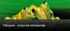Лягушки - игры на компьютер