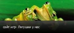 сайт игр- Лягушки у нас