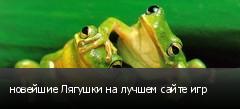 новейшие Лягушки на лучшем сайте игр